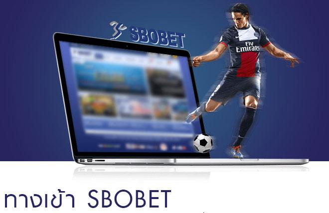 ทางเข า Sbobet เล นได ปลอดภ ย 100 Sbobet Onlines ต วแทนร บแทงบอลออนไลน Sbobet ในประเทศไทย